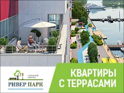 ЖК «Ривер Парк»: Квартиры у воды Рядом с м. Коломенская